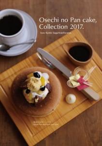 2017.1.1嵯峨嵐山カフェ嵯峨野湯「おせちのパンケーキ」01