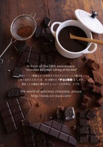 2017.1.16櫻花の「チョコ解禁!企画ご案内」(※期間2月1日から3月10日)01