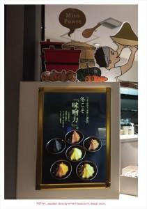 2017.1.17汐留ジャパベンの味噌企画(お弁当のPOPアート)03