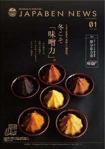 2017.1.23ジャパベン汐留、大手町お弁当「味噌企画」チラシ01