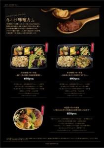 2017.1.23ジャパベン汐留、大手町お弁当「味噌企画」チラシ02