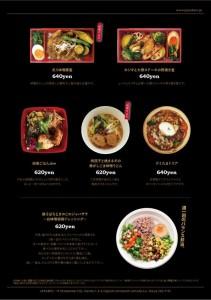 2017.1.23ジャパベン汐留、大手町お弁当「味噌企画」チラシ03