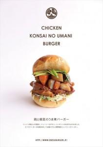 2017.1.29阪神御影エベスバーガー(鶏と根菜のうま煮バーガー)01