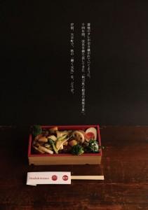 2017.10.24ジャパベン汐留、大手町のお弁当「秋刀魚と根菜の蒲焼重」55