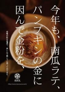 2017.10.29「福の日」ジャパニーズアイス櫻花の(パン金ラテが熱い!)