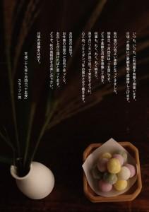 2017.10.4各店舗で配布!「お月見団子(ジャパベン汐留&大手町、ミコボ御影&大手町)」02