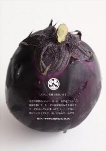 2017.11.2阪神御影エベスバーガー「茄子の肉味噌チーズバーガー」(御影クラッセ2階)01