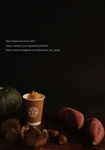 2017.11.24櫻花の秋味(芋栗南瓜ラテにパフェにシェーキにギフト)01