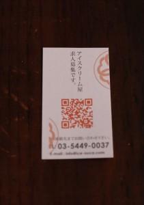 2017.11.5ジャパニーズアイス櫻花「求人募集」05