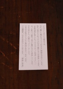 2017.11.5ジャパニーズアイス櫻花「求人募集」07