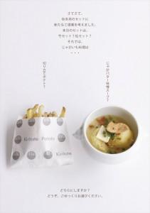 2017.11.6阪神御影エベスバーガー「ハンバーガーに、じゃがバター味噌スープ」(御影クラッセ)03