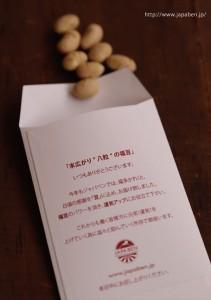 2017.2.2ジャパベン汐留、大手町「節分の福豆を配布案内」03