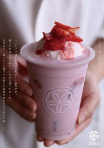 2017.3.24ジャパニーズアイス櫻花「貴方は、シェーキ派?それとも、フロート派?」55