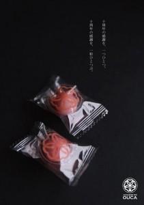 2017.3.27ジャパニーズアイス櫻花「10周年の準備」3