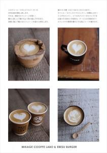2017.3.30ミカゲコーヒーラボとエベスバーガーの共同企画「御影のカフェラテプロジェクト」03