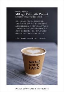 2017.3.30ミカゲコーヒーラボとエベスバーガーの共同企画「御影のカフェラテプロジェクト」08