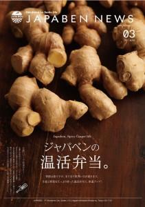 2017.3.6ジャパベン汐留、大手町お弁当「生姜×スパイス企画」チラシ01