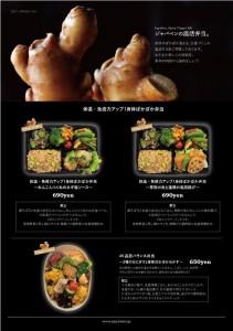 2017.3.6ジャパベン汐留、大手町お弁当「生姜×スパイス企画」チラシ03