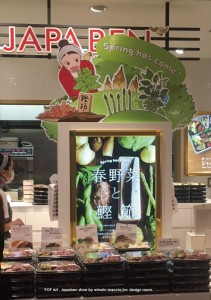 2017.4.10汐留ジャパベンの春野菜と鰹節企画(お弁当のPOPアート)05