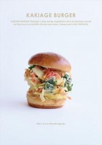 2017.4.11かき揚バーガー(ebesu-burger)3