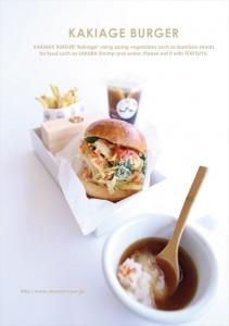 2017.4.11かき揚バーガー(ebesu-burger)8