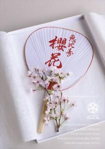2017.4.11櫻花の10周年記念品(京うちわ)05