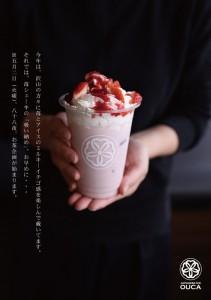 2017.4.23ジャパニーズアイス櫻花の「イチゴ企画」5