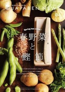 2017.4.3ジャパベン汐留、大手町お弁当「鰹節と春野菜企画」チラシ01