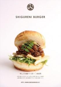2017.5.15阪神御影エベスバーガー(牛しぐれ煮バーガー)01