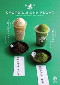 2017.5.2新緑の春、ジャパニーズアイス櫻花の抹茶生活01
