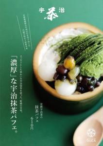 2017.5.2新緑の春、ジャパニーズアイス櫻花の抹茶生活05