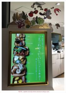 2017.5.28汐留ジャパベンのまごわやさしい企画(お弁当のPOPアート)03