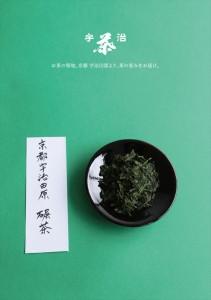 2017.5.6櫻花のお茶企画「京都宇治茶の恵みの味わい」01