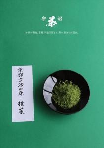 2017.5.6櫻花のお茶企画「京都宇治茶の恵みの味わい」03