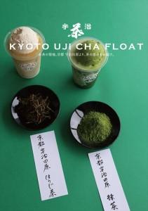 2017.5.6櫻花のお茶企画「京都宇治茶の恵みの味わい」05
