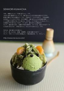 2017.6.13ジャパニーズアイス櫻花「京都育ちの千利くまちゃん」新登場です!38