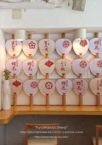 2017.6.19初夏の装い(京丸うちわ)「ジャパニーズアイス櫻花」