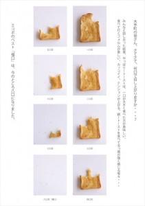 2017.6.26神戸と大手町の朝活トースト(パンドミ)05