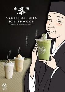 2017.7.26抹茶シェーキ&ほうじ茶シェーキ&珈琲シェーキ