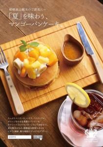 2017.7.29嵯峨野湯の夏メニューA1ポスター1708_01