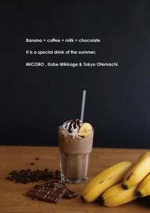 2017.7.5ミコボの7月のスペシャルコーヒー(バナナカフェモカ)