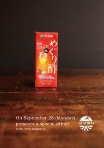 2017.9.18ジャパベン汐留、大手町「9月25日、伊藤園さんのめぐり酢」を配布!02