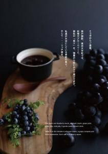 2017.9.23ミコボ神戸、東京大手町「残暑から秋にかけての実りとリッチ感」01