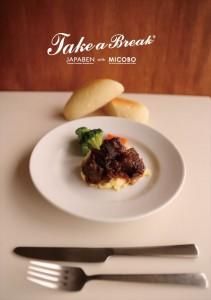 2017.9.26ミコボ神戸御影、東京大手町(豚バラ肉の赤ワイン煮込みサンド)05