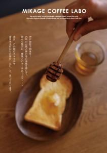 2017.9.8御影で朝食を!!「ミコボのモーニングトースト」02