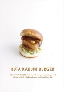 2018.2.1エベスバーガー「豚角煮バーガー」(御影クラッセ2階)29