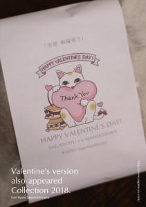 2018.2.9「福の日」招き銅鑼焼きもバレンタインバージョン登場2929