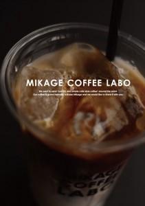 2018.3.20ミカゲコーヒーラボ(珈琲と牛乳の関係)99