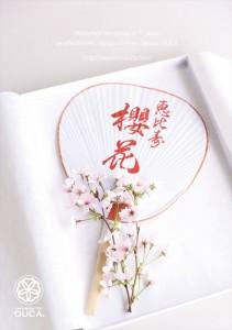2018.3.29ジャパニーズアイス櫻花(桜、櫻花をいつくしむ、11年目の春)2929