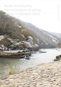 2018.3.30嵐山カフェ嵯峨野湯(2018春、桜の表情)88